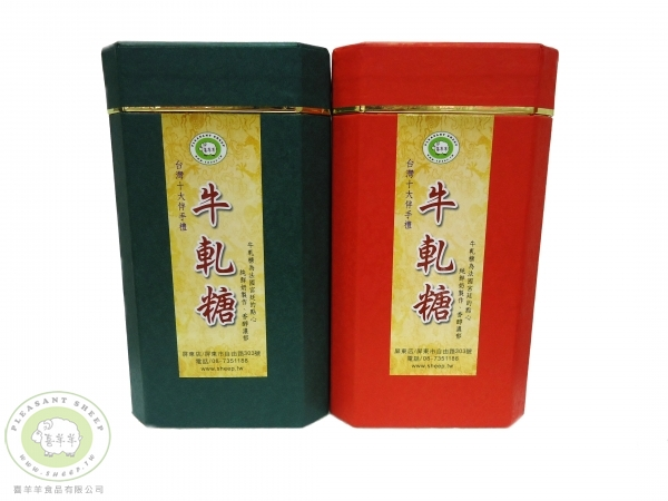 經典盒裝手工牛軋糖(夏威夷&杏仁果)
