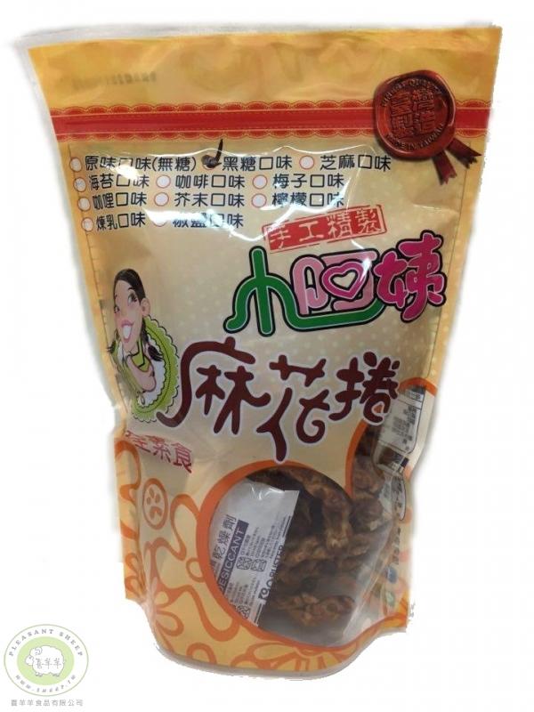 小琉球麻花捲(黑糖)