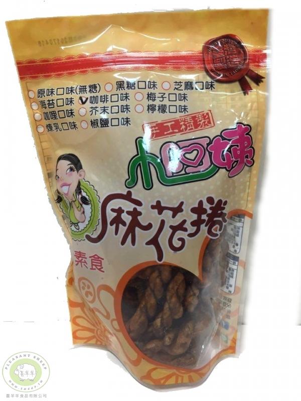 小琉球麻花捲(咖啡)