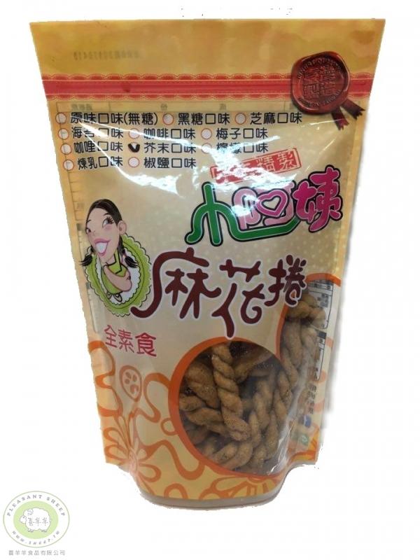 小琉球麻花捲(芥末)
